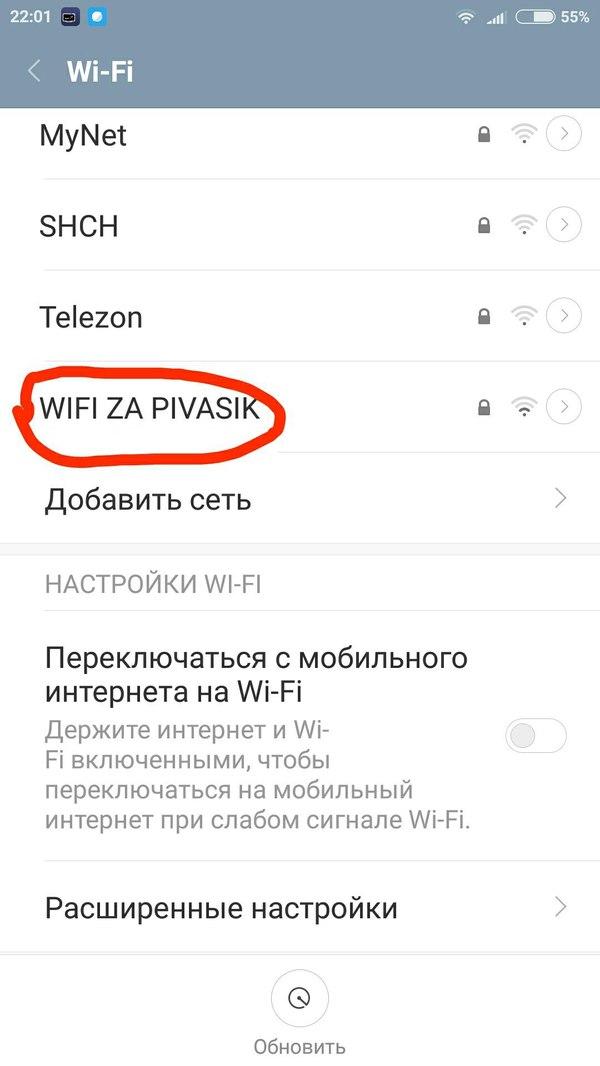 Заманчивое предложение от соседей Wi-Fi, Пиво, Соседи, Моё