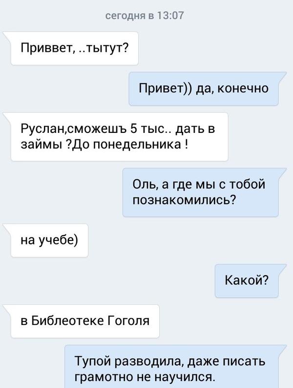 Когда вскрыл страницу филолога, который в жизни ошибки не допустит Мошенники, Развод, ВКонтакте