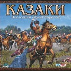 Казаки: Последний довод королей, нужна помощь Игры, Казаки, Последний довод королей, Помощь