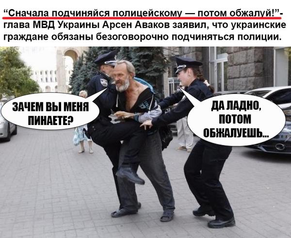 Безоговорочно подчиняться Украина, Политика, Юмор, Полиция украины