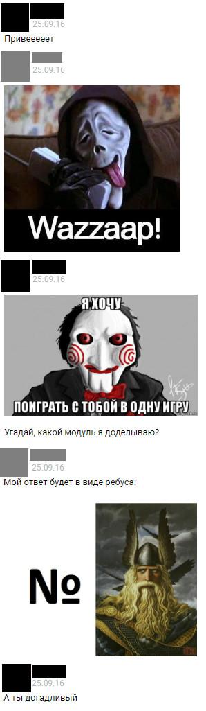 Ребус ВКонтакте, Переписка