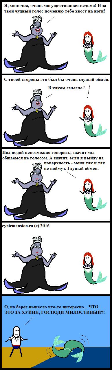 Русалковое Cynicmansion, Комиксы, Русалка, Урсула