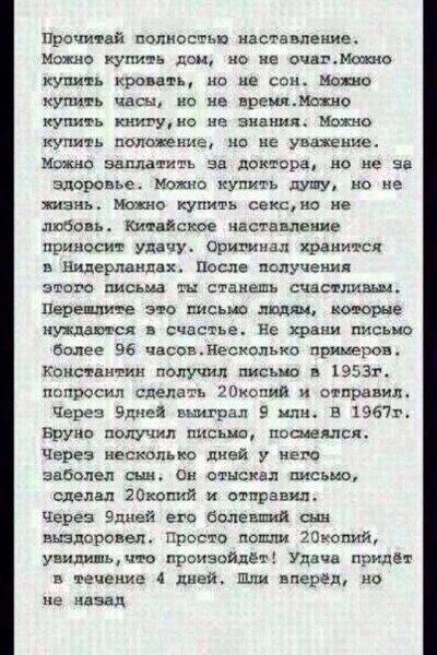 Объясните, пожалуйста... ВКонтакте, Спам, Текст, Шакалы