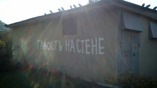 Действительно Современное искусство, Надпись на стене, Гули-Гули