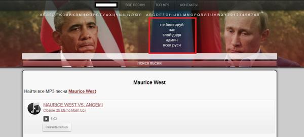 Прикольное оформление музыкального сайта Путин, Обама, Музыка, Сайт, Скриншот, Пираты, Maurice West
