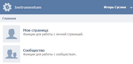 Полезные расширения для чистки страницы и сообществ в ВКонтакте. ВКонтакте, Чистка, Chrome extension, Полезное, API, Длиннопост