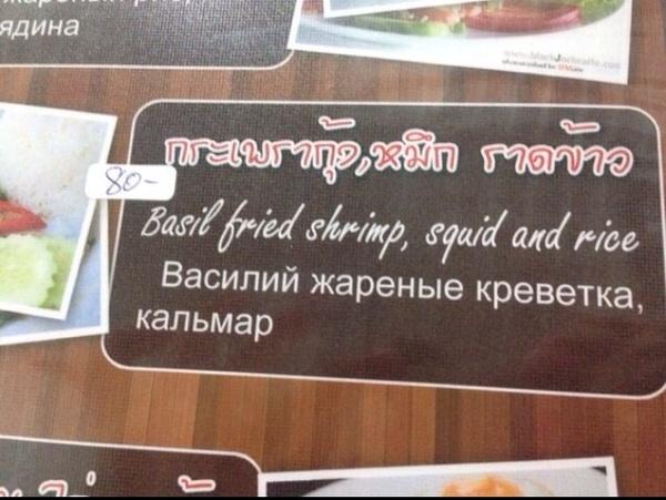 Трудности перевода или Не только греки знают толк в переводе Таиланд, Вася, Перевод, Меню, Длиннопост