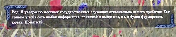 Divinity II и российская локализация. Divinity 2, Кривой перевод, Скриншот, Длиннопост