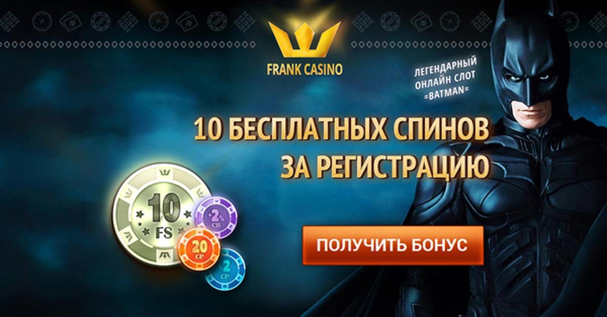 франк казино бесплатные спины
