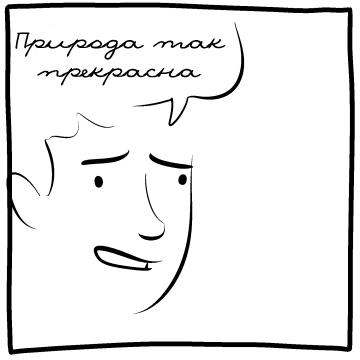 Проказники Комиксы, SMBC, Религия, Бог, Адам и Ева, Окружающая среда, Люди