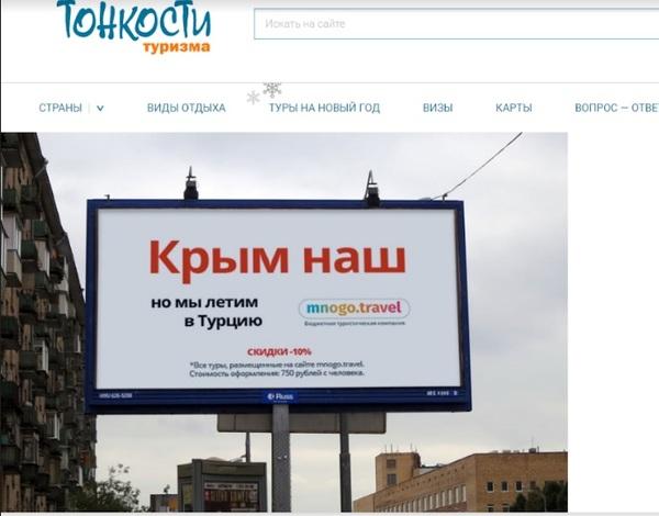 Крым наш, но зачем?! лети в Турцию?! Чегоо? Крым, Турция, Туризм