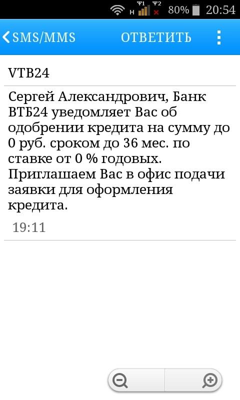 Втб 24 банк оформить кредит