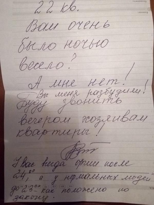 Секс за стенкой письмо соседям