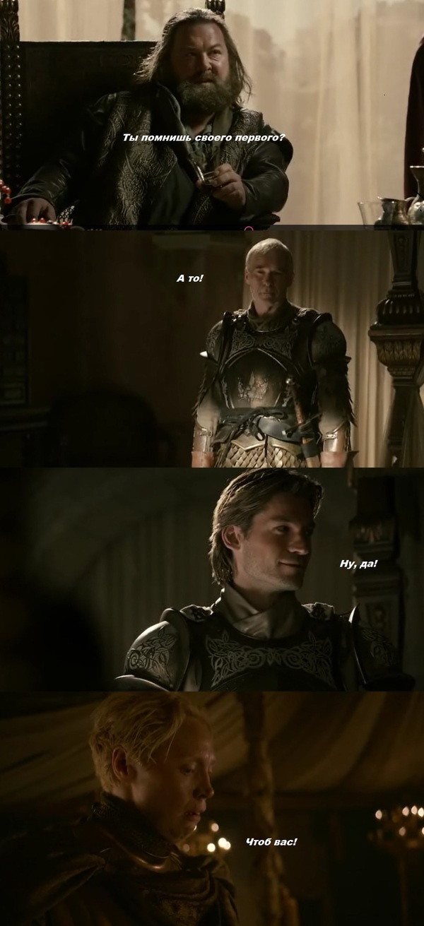 Помнишь? Игра престолов, Бриенна Тарт