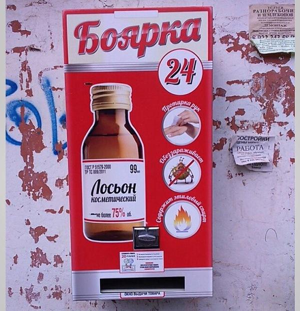 Боярка, или маркетинг рулит Пермь, Боярка, Алкоголик