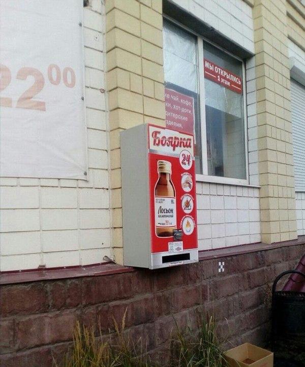 В Калуге поставили круглосуточный экспресс-автомат для алкоголиков Калуга, Алкоголик, Боярка, Шизофрения, Фублин, Боги маркетинга