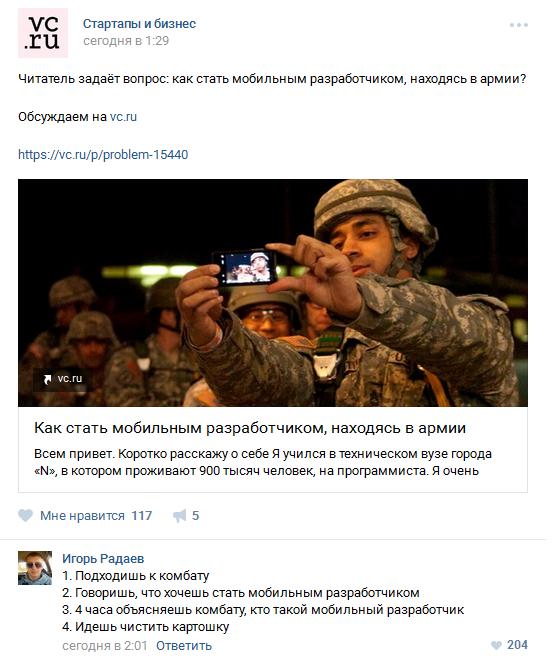 Как стать мобильным разработчиком в армии