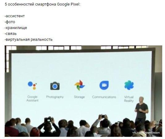 """Как уже известно, вчера Google презентовали новый смартфон """"Google Pixel"""", вот немного информации о нём: Google, Google pixel, Смартфон, Новинки, Презентация, Техника, Длиннопост"""