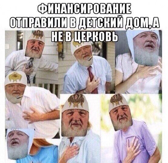 Немного о Кирюхе Мемы, Патриарх, Патриарх Кирилл, Финансирование, Церковь