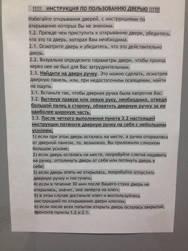 Инструкция для инвалидов... Инструкция, Помощь инвалидам, Инструкция по открыванию двери