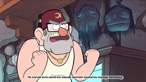 Фобия Стэна Раскадровка, Gravity Falls, Стэн