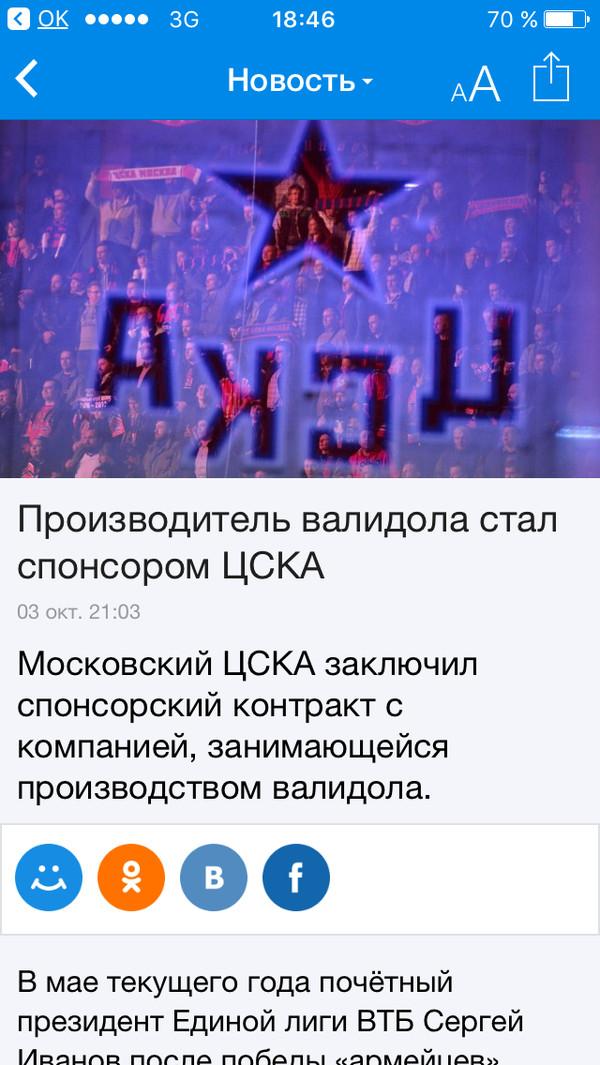 А спонсор сборной России по футболу,производитель валерианки)
