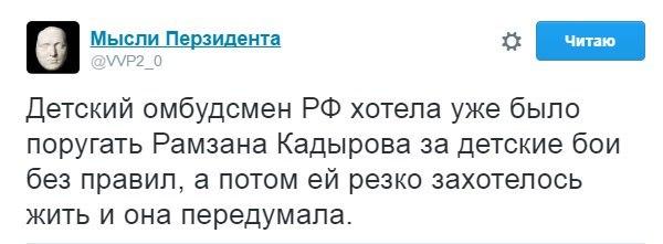 Омбудсвумен Рамзан Кадыров, Омбудсмен, Юмор, Фёдор Емельяненко, Политика, Twitter