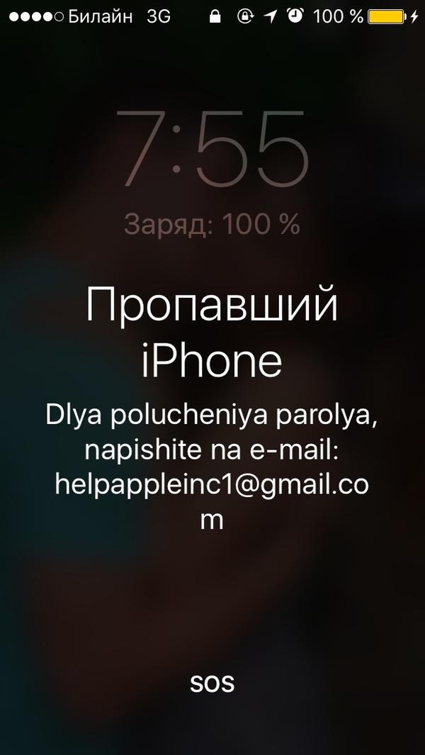 передать как узнать находится ли айфон в режиме пропажи рецепта Вам потребуются: