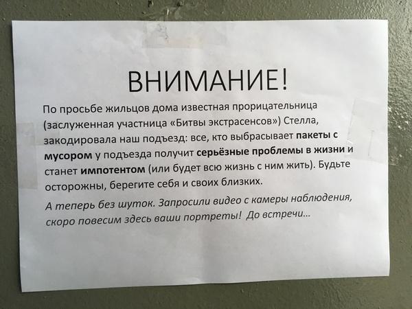 Домоуправление с чувством юмора)
