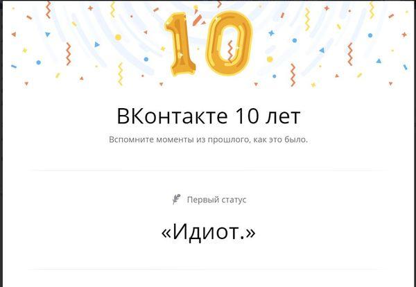 10 лет социальной сети Вконтакте ВКонтакте, Поздравление, Идиотизм