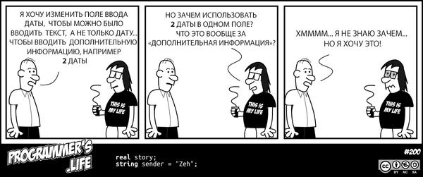 Когда заказчик хочет изменений, но не знает зачем конкретно они ему нужны Комиксы, programmers life