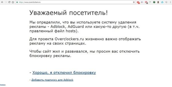 Что там с рекламой на overclockers.ru? Overclockers, Adblock, Реклама, Перебор