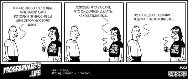 И чтоб на нем не было регистрации и смс Комиксы, programmers life