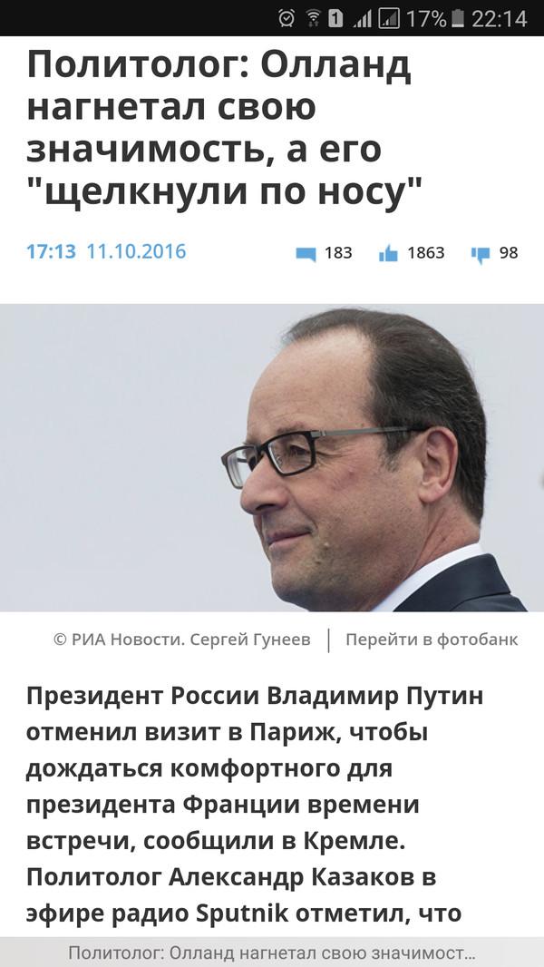 Щелкунчик Политика, Путин, Франсуа Олланд, довыебывался, длиннопост