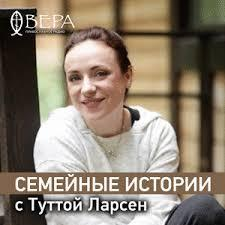 Однако, здравствуйте! Тутта Ларсен, MTV russia, Радио Вера