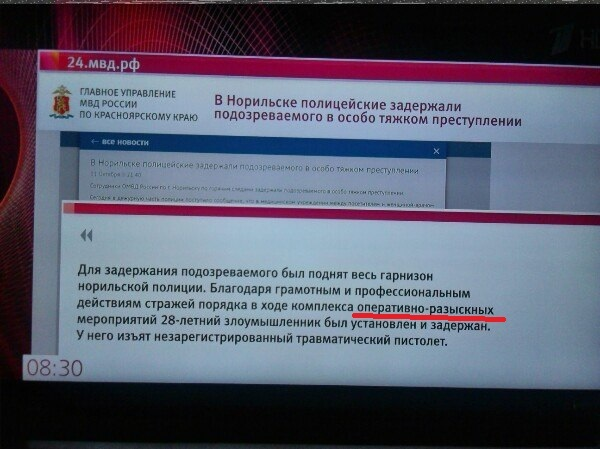 Не перевелись еще грамотеи на ТВ Телевидение, Текст, Первый канал, Фото