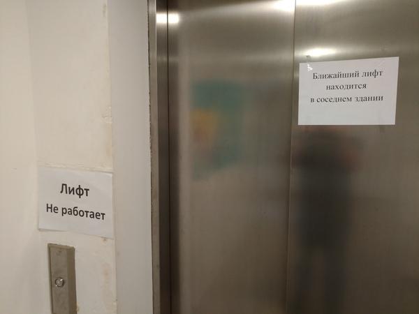 Лифт не работает... лифт, не работает, юмор