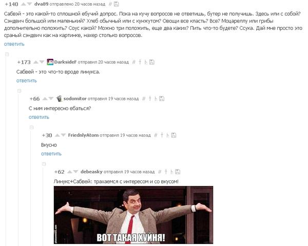 Сабвей Пикабу, Комментарии, Subway, Еда, Linux