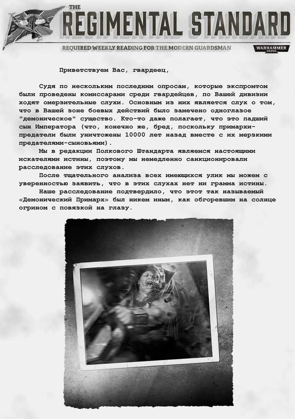Демонические циклопы? Истина раскрыта! Warhammer 40k, Astra Militarum, Полковой Штандарт, Magnus The Red, перевод, длиннопост