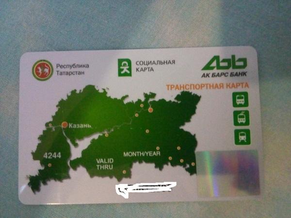 Когда получил транспортную карту... Как активировать? Помощь, Транспортная карта, Татарстан, Гребаные инстанции, Прописка решает все