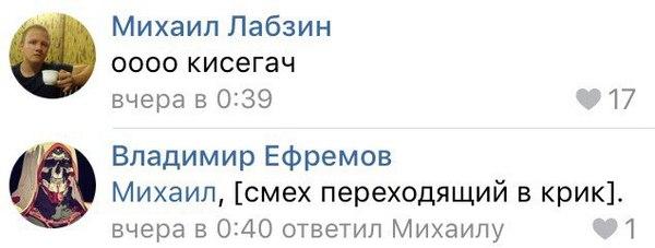 Смех, переходящий в крик скриншот, Комментарии, интерны, ВКонтакте