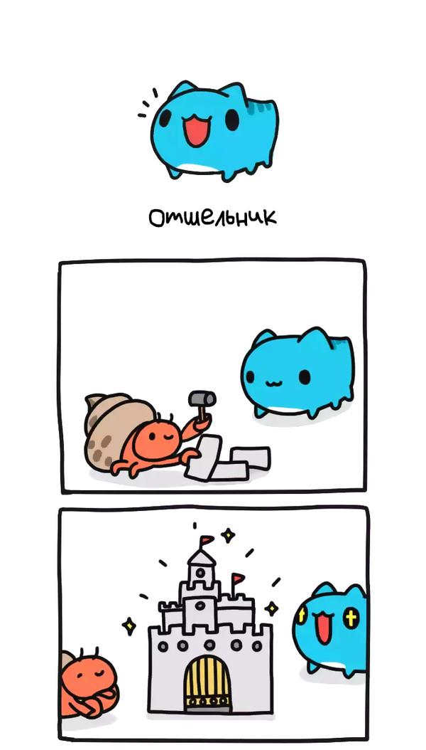 Домик! BugCat-Capoo, бракованный кот, кот, Комиксы, дом, рак-отшельник, новый дом, сломал, длиннопост