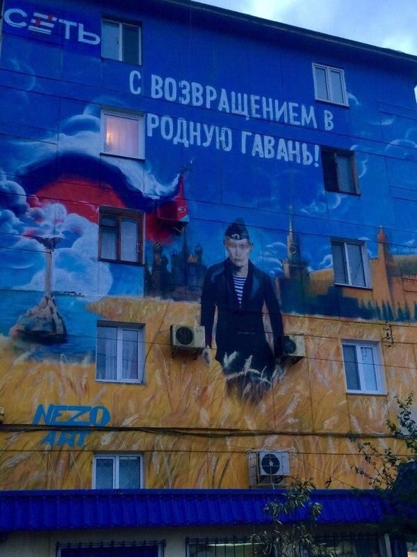 Люблю Севастополь