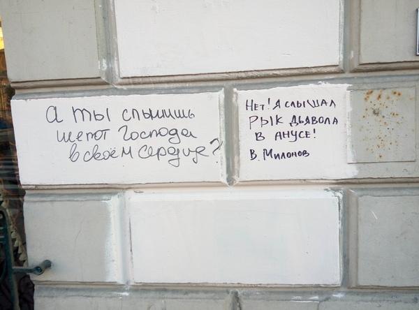 Товарищ Милонов Милонов, Крик души, Маркер, Чертовщина, Стена, Кирпичи