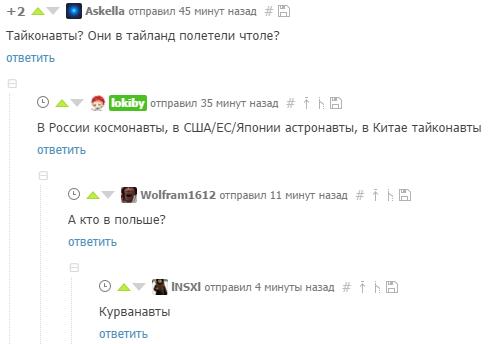Пикабу познавательный Космос, Астронавт, Космонавт, Польша, Комментарии