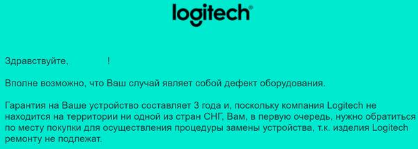 Ещё одна счастливая история про гарантию Logitech. Мышь, Logitech, Поломка, Гарантия, Длиннопост