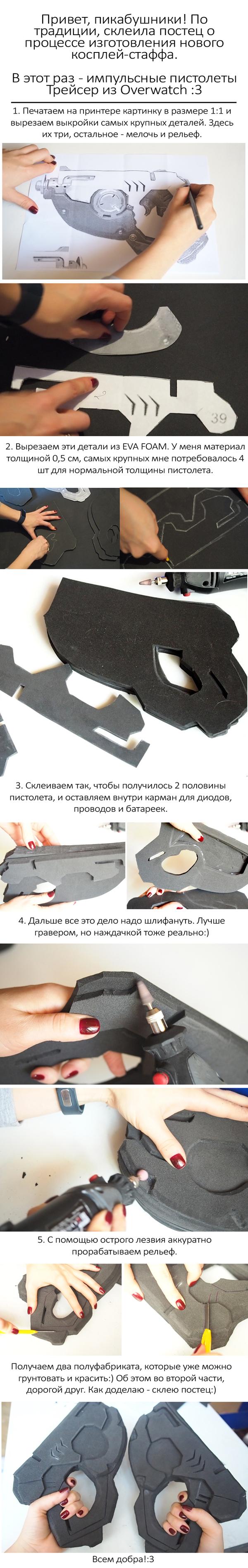 Косплей-процесс: импульсные пистолеты Трейсер из Overwatch blizzard, overwatch, Косплей, Tracer, длиннопост