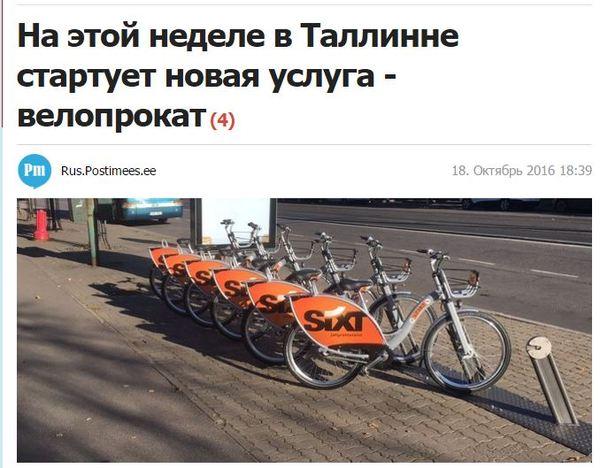 Однажды в Эстонии 18го октября .... Эстония, Велосипед, Прокат, Бизнес
