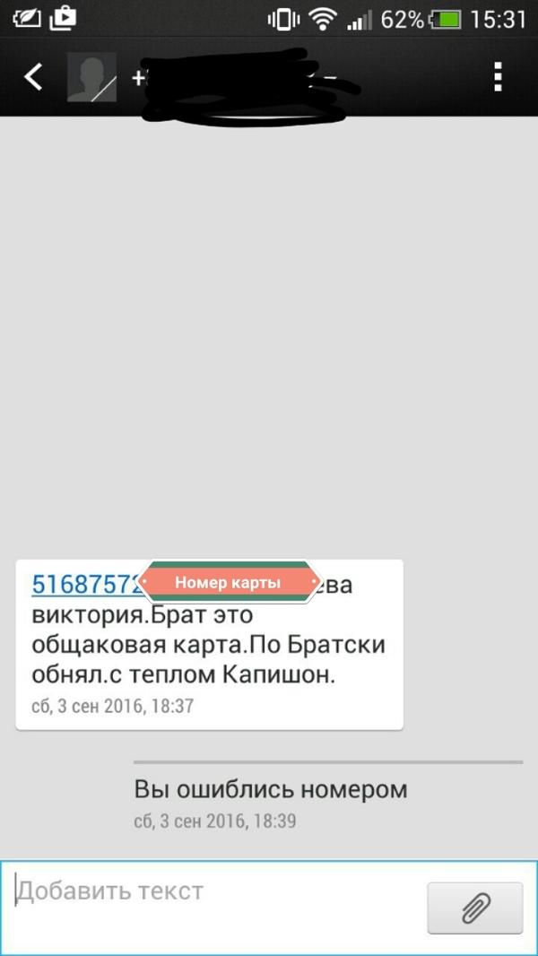 Другу пришло СМС Капюшон, Смс, Ошибка, Моё