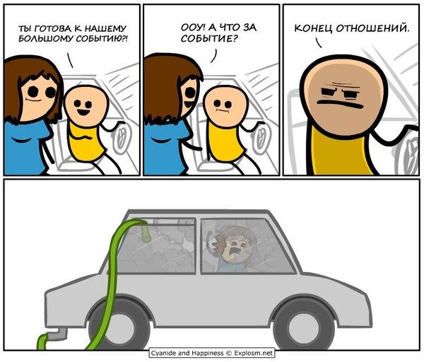Один из способов порвать с девушкой)